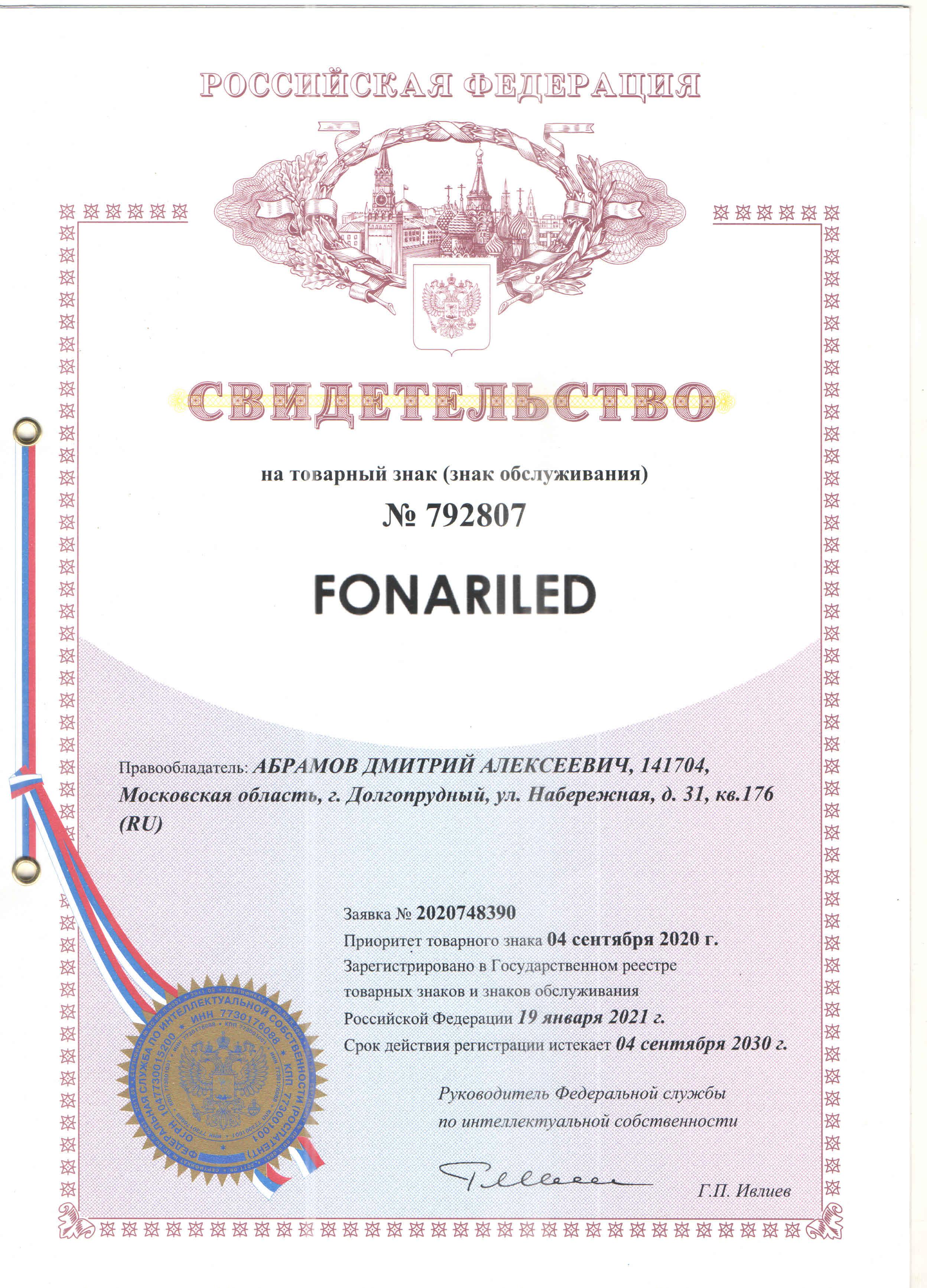 Свидетельство на товарный знак FONARILED